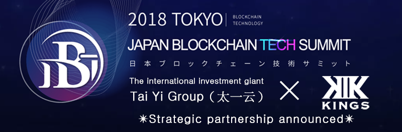 (2018.11.29)KINGS and the international investment giant Tai Yi group have announced a strategic partnership at the Japan Blockchain technology summit.
